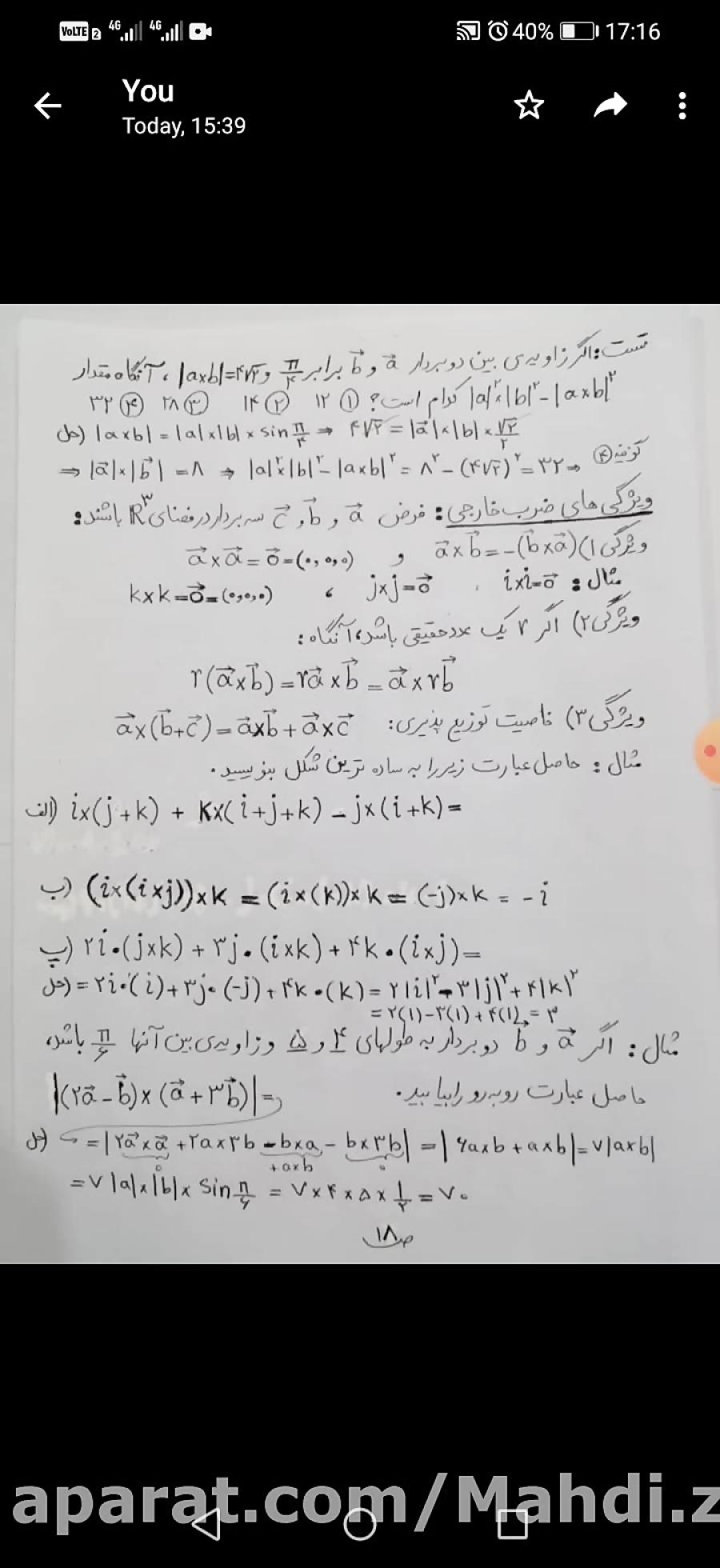 درس دوم از فصل3 هندسه3 (قسمت 4)