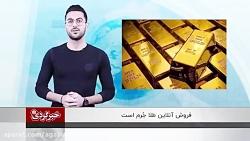 مهم ترین اخبار اقتصادی ایران و جهان در 8 الی 14  فروردینماه 99