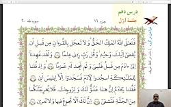 آموزش قرآن پایه هفتم درس 10 جلسه اول و دوم