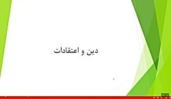تاریخ دهم - دین و اعتقادات در ایران باستان