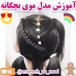 آموزش مدل موی خوشگل بچه گانه | آموزش بافت مو کودکانه