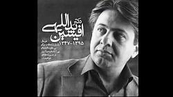 """""""ایران فدای اشک و خنده ی تو"""" سالار عقیلی- افشین یداللهی"""