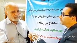 شکایت حقوقی اعضا تعاونی مسکن حمل و نقل هوایی شیده پرند