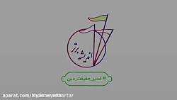 شعر شهریار امام علی علیه السلام