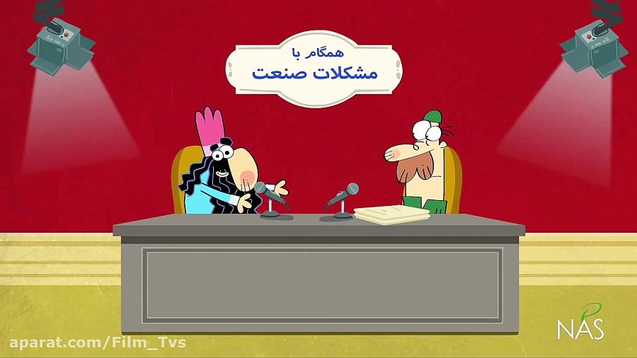 انیمیشن طنز دیرین دیرین - قسمت 1269 - انیمیشن ایرانی