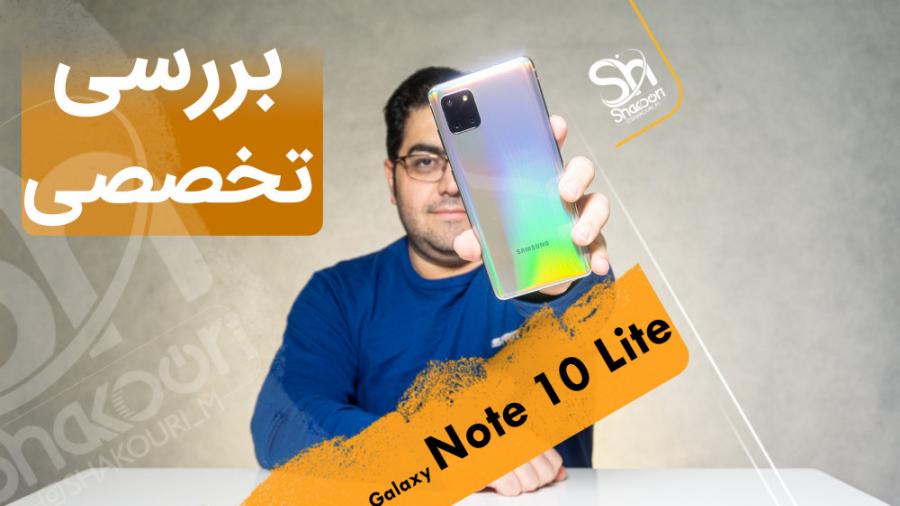 بررسی تخصصی گوشی گلکسی نوت 10 لایت Samsung Galaxy Note 10 Lite