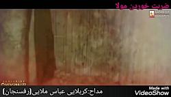 واویلا در بین محراب عبا...