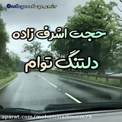 آهنگ غمناک و احساسی حجت اشرف زاده/آهنگ و موسیقی.