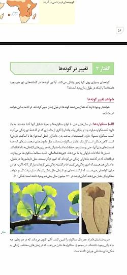 ویدیو آموزش صفحه 56 به بعد زیست شناسی دوازدهم