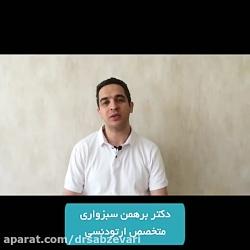 دکتر برهمن سبزواری - متخصص ارتودنسی - مشهد