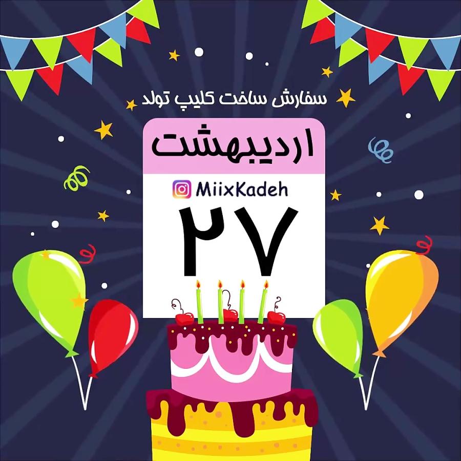 کلیپ تولدت مبارک 27 اردیبهشت