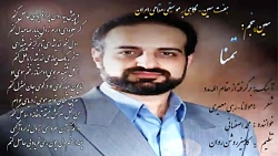 5سین:تمنا-محمد اصفهانی