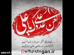 ( فضایل امیرالمومنین امام علی ع  ) ( حجت الاسلام سید علی علوی )-صلوات بر محمدوال