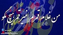 من غلام قمرم ..شعر زيباي از مولانا