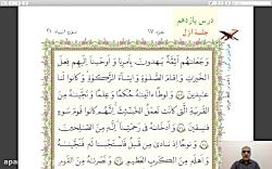 آموزش قرآن پایه هفتم درس 11 جلسه اول و دوم