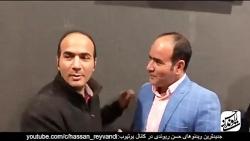 کلیپ حسن ریوندی   مصاحبه خنده دار با بدل حسن ریوندی