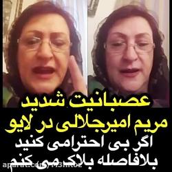 عصبانیت شدید مریم امیرجلالی در لایو اینستاگرام از بی احترامی ها ...