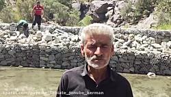 پیام طبیعت جنوب کرمان
