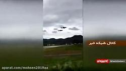 سقوط یک فروند هواپیمای تیم آکروبات هوایی کانادا