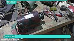 آموزش تعمیر کولر آبی | تعمیر موتور کولر ابی | 02128423118