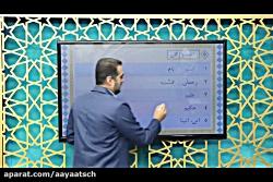 صراط ، دوره آموزشی زبان قرآن ، جلسه پنجم