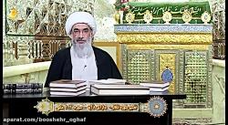 روابط عمومی اوقاف وامورخیریه  استان  بوشهر
