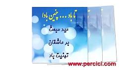 پربازدیدترین کلیپ عید ...