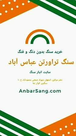 خرید سنگ تراورتن عباس آ...