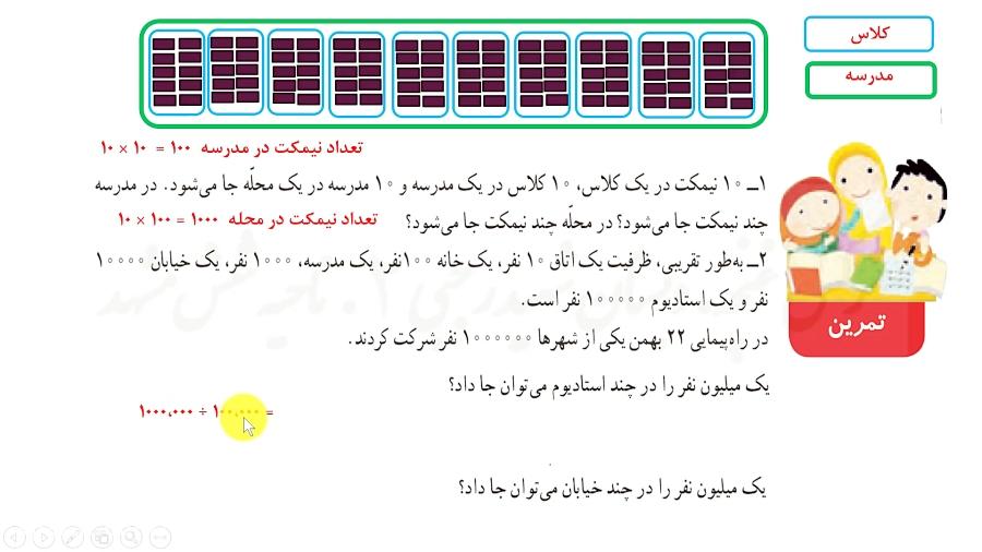 جواب ریاضی چهارم صفحه 19