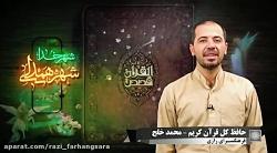 قصص قرآنی 9