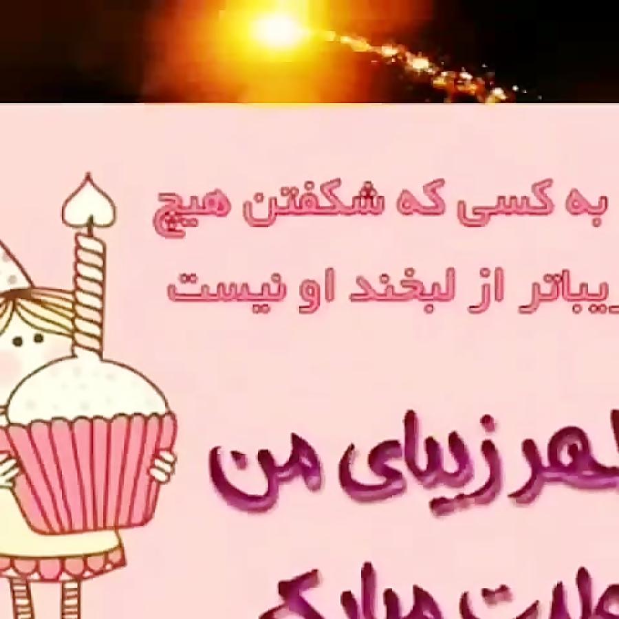 عکس و پیام برای تبریک تولد 14