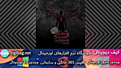 آهنگ محسن چاوشی بنام شب...