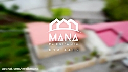ملک مانا