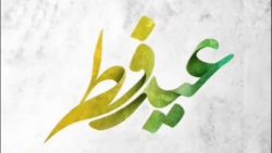 گزارش ویدیویی نماز عید فطر سال 99