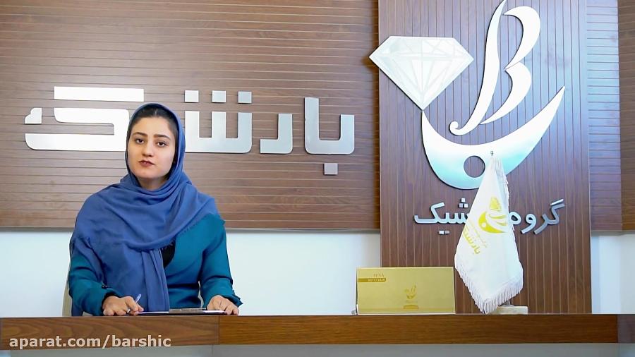 اخبار گروه بارشیک (فروش اینترنتی ایران مهر)