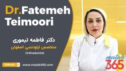 دکتر فاطمه تیموری | فیس ماسک دستگاهی با عملکرد ارتوپدیک در درمانهای ارتودنسی