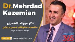 دکتر مهرداد کاظمیان | طراحی لبخند با استقاده از تکنولوژی دیجیتال