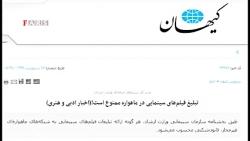 تبلیغ فیلم های سینمایی ایران در شبکه جم!