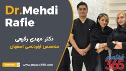 دکتر مهدی رفیعی | متخصص ارتودنسی در اصفهان