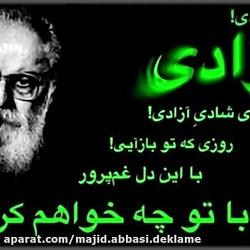 majid.abbasi.deklame