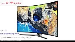 تلویزیون هوشمند خمیده سامسونگ 55 اینچ مدل 55NU7950