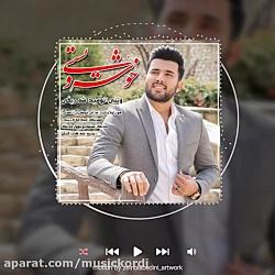 خوشه ویستی از امید شریفی