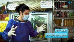 رعایت پروتکل های بهداشتی توسط کسبه در شرایط کرونایی