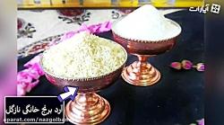 طرز تهیه آرد برنج خانگی...