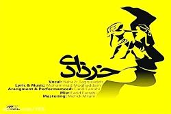 آهنگ بهادر تقی زاده - خردادی