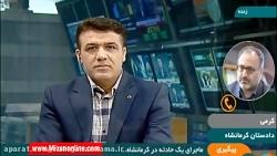 پیگیری شبکه خبر از ماجر...