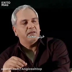 مصاحبه ی جنجالی مهران مدیری