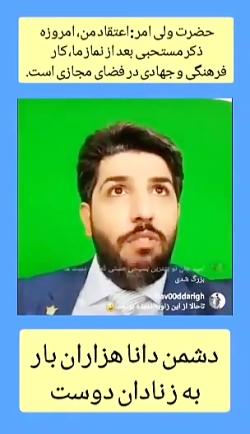 امید دانا دشمن دانا هزا...