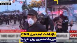 بازداشت تیم خبری CNN!