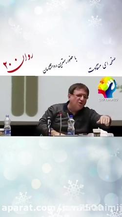 دکتر انوشه / حکایت مولانا